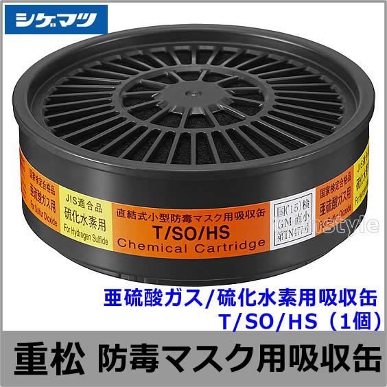 亜硫酸ガス/硫化水素用吸収缶 T/SO/HS