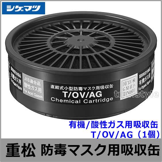 有機/酸性ガス用吸収缶 T/OV/AG