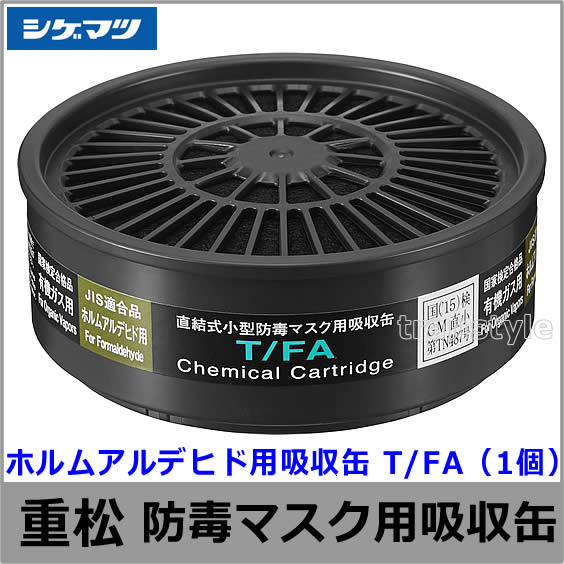 ホルムアルデヒド用吸収缶 T/FA