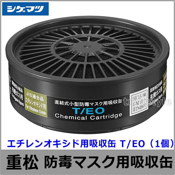 エチレンオキシド用吸収缶 T/EO