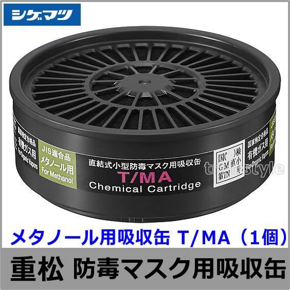 シゲマツ メタノール用吸収缶 T/MA