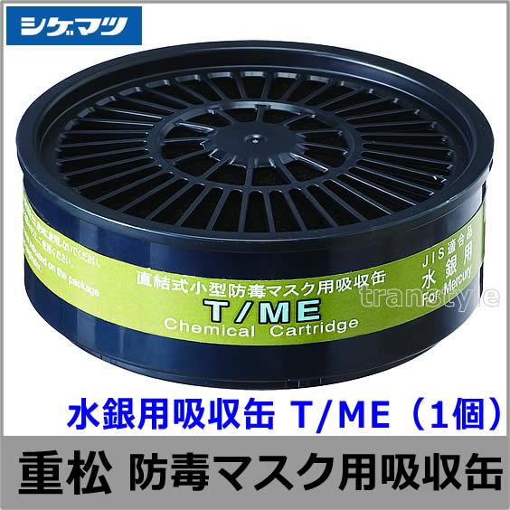 シゲマツ 水銀用吸収缶 T/ME (1個)