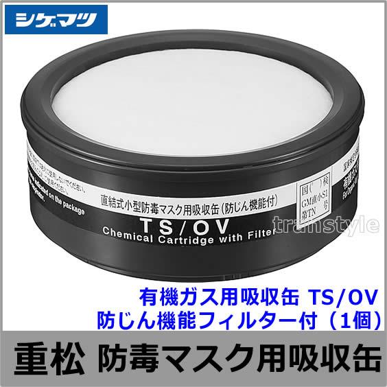 有機ガス用吸収缶 TS/OV