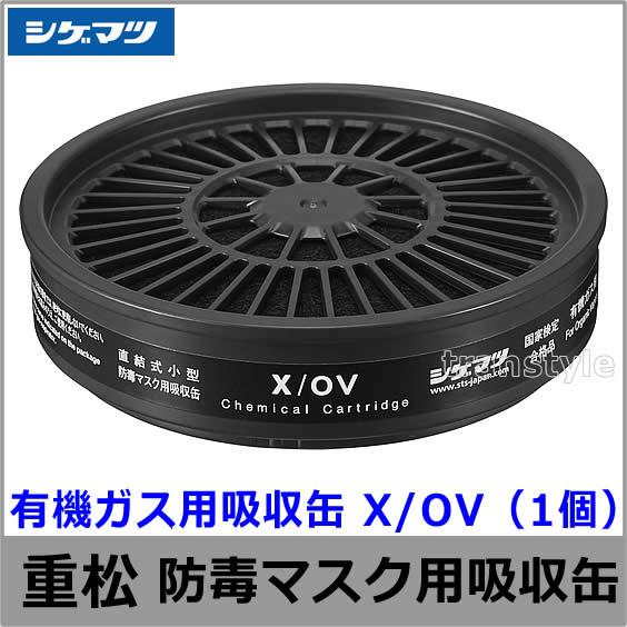 有機ガス用吸収缶 X/OV