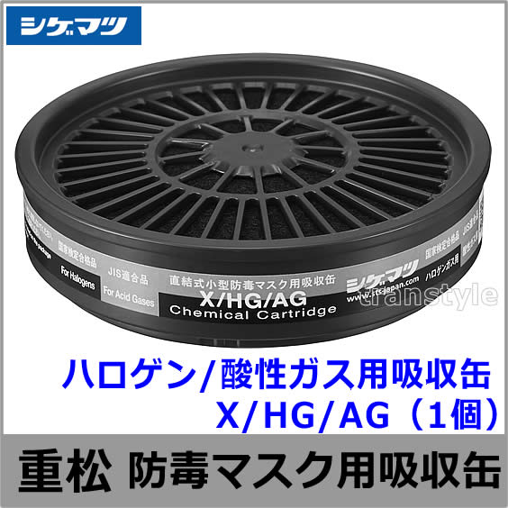 ハロゲン/酸性ガス用吸収缶 X/HG/AG