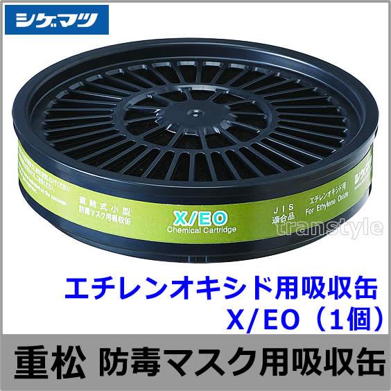 エチレンオキシド用吸収缶 X/EO (1個)