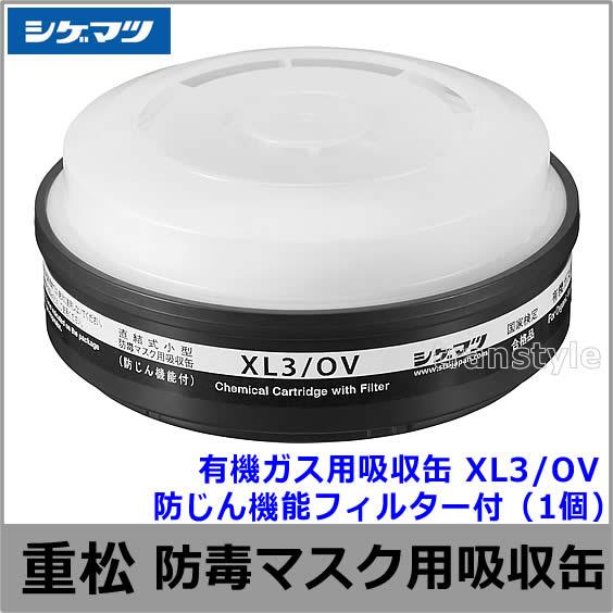 有機ガス用吸収缶 XL3/OV