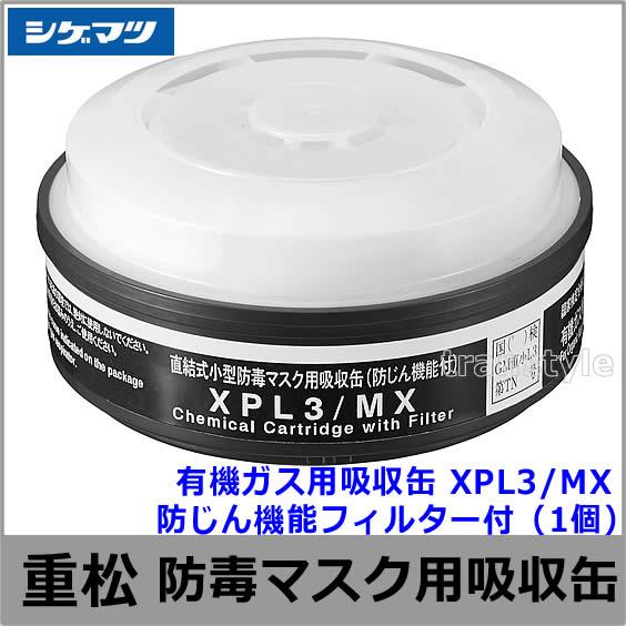 有機ガス用吸収缶 XPL3/MX
