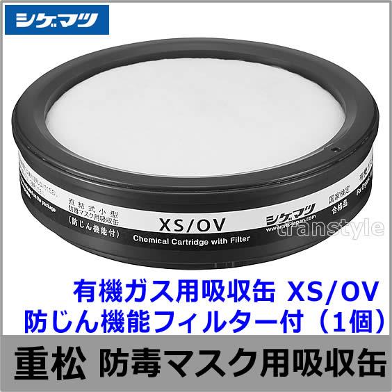 有機ガス用吸収缶 XS/OV