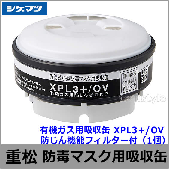 重松/シゲマツ 有機ガス用吸収缶 XPL3+/OV 防じん機能フィルター付 (1個)