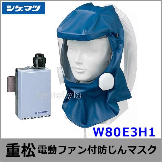 電動ファン付隔離式防塵マスク W80E3H1