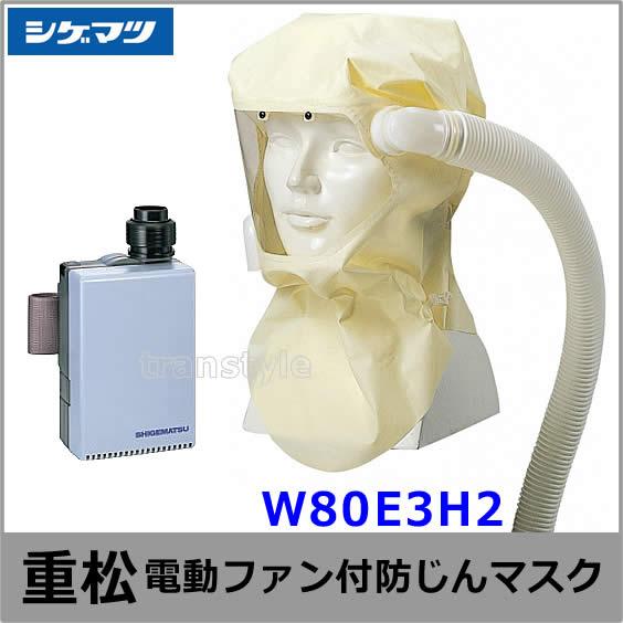 電動ファン付隔離式防塵マスク  W80E3H2