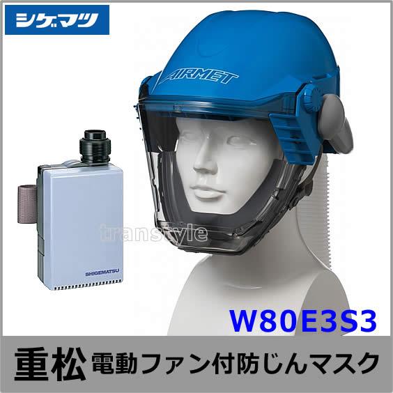 電動ファン付隔離式防塵マスク W80E3S3
