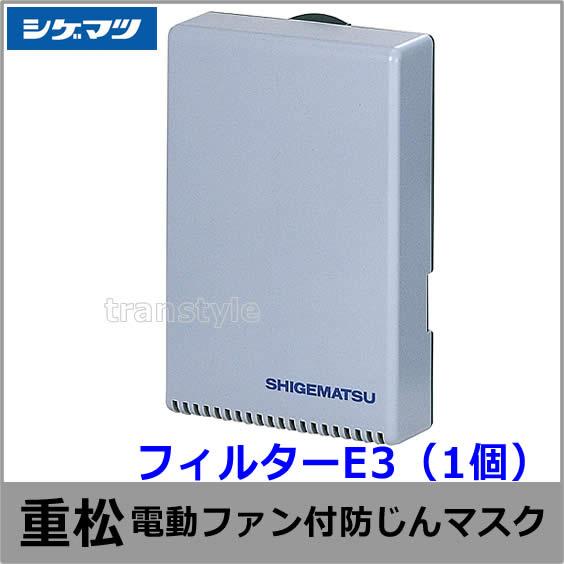 電動ファン付隔離式マスク用ファンユニット E3 (W80用)(1個)