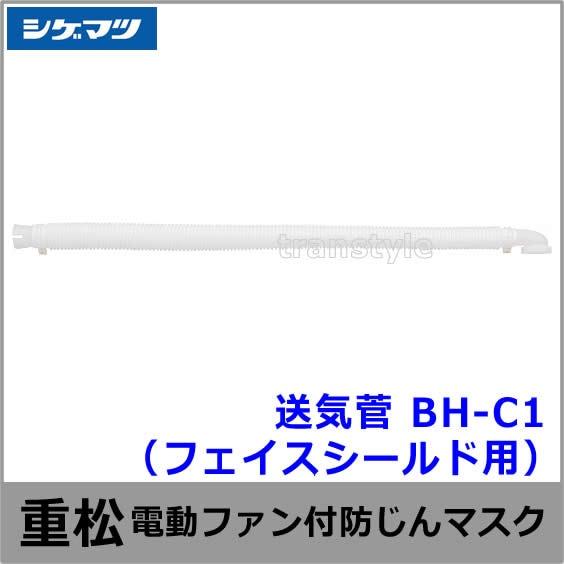 電動ファン付隔離式マスク用送気管 BH-C1