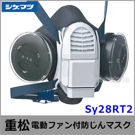 シゲマツ防じんマスク 電動ファン付取替え式防塵マスク Sy28RT2