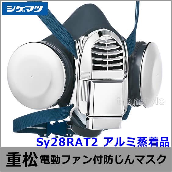 シゲマツ防じんマスク 電動ファン付取替え式防塵マスク Sy28RAT2 アルミ蒸着品