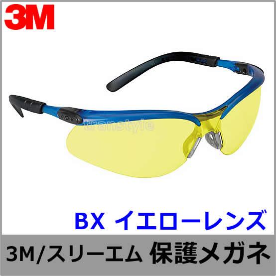 【3M/スリーエム】保護めがね BX イエローレンズ