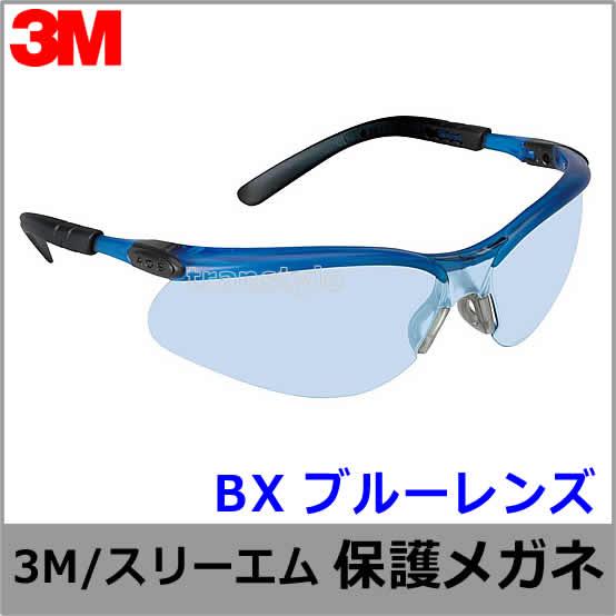 【3M/スリーエム】保護めがね BX ブルーレンズ