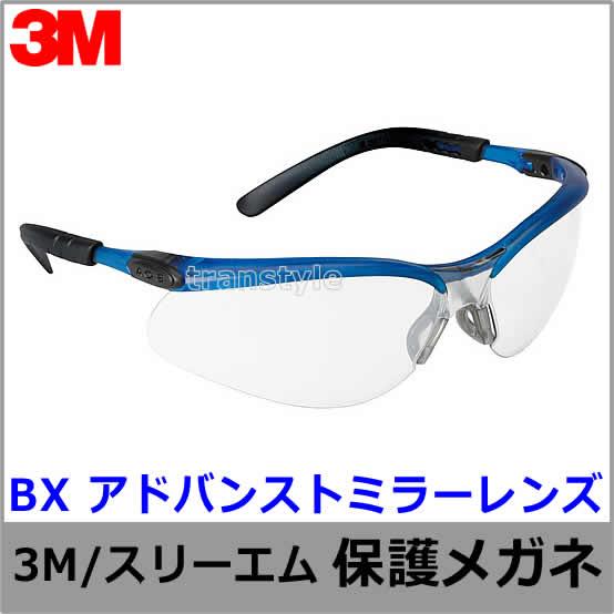 【3M/スリーエム】保護めがね BX アドバンストミラーレンズ