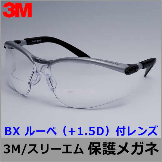 【3M/スリーエム】保護めがね BX ルーペ(+1.5D)付レンズ (クリア)