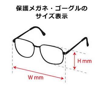 保護メガネ・ゴーグルのサイズ表示
