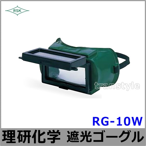 遮光ゴーグル RG-10W 遮光ゴーグル RG-10W
