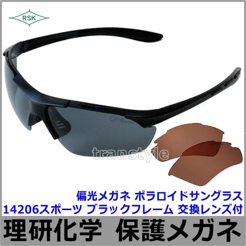 偏光メガネ(ポラロイドサングラス) 14206スポーツ ブラックフレームグレーレンズ 交換レンズ付