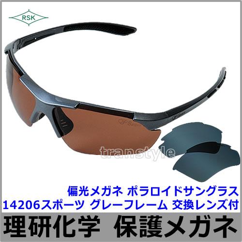 偏光メガネ(ポラロイドサングラス) 14206スポーツ グレーフレームブラウンレンズ  交換レンズ付