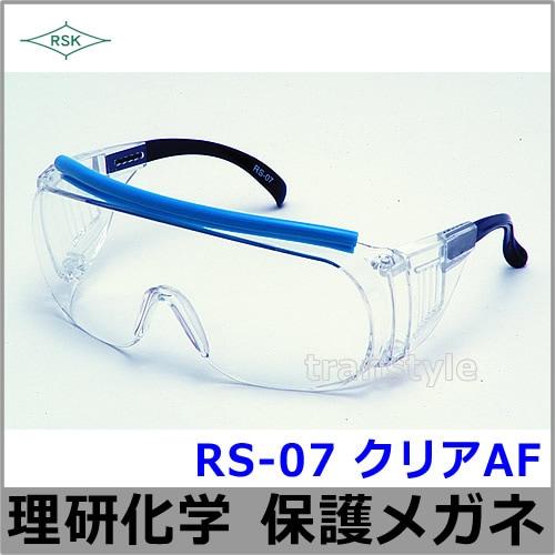 保護メガネ RS-07 クリアAF 【ゴーグル/防じん/作業/医療/粉塵/花粉対策/理研化学】