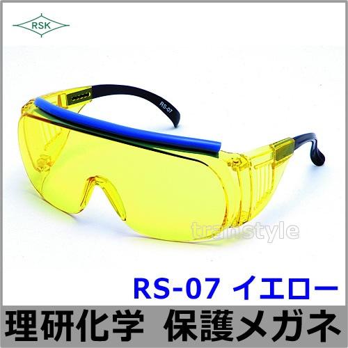 保護メガネ RS-07 イエロー 【ゴーグル/防じん/作業/医療/粉塵/花粉対策/理研化学】