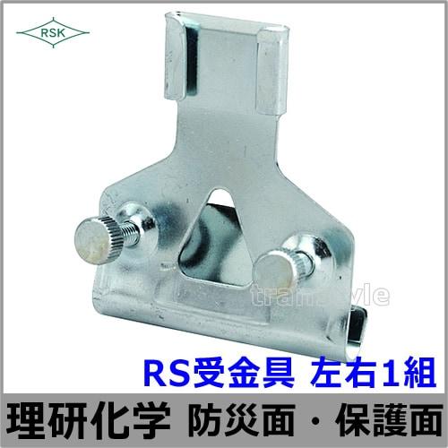 防災面/保護面 RS受金具(ミゾ付ヘルメット用) 左右1組