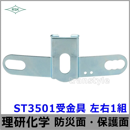 防災面/保護面 ST3501受金具 左右1組