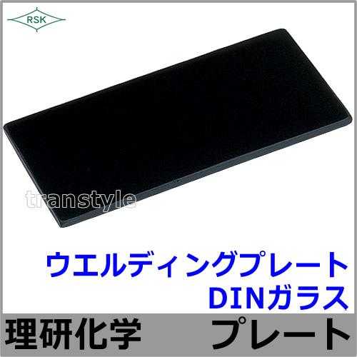DINガラス濃度1.7〜14