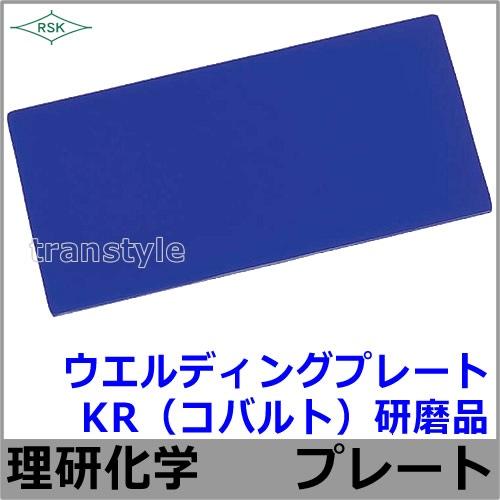 KR(コバルト)研磨品 ガラスEN規格品 濃度4