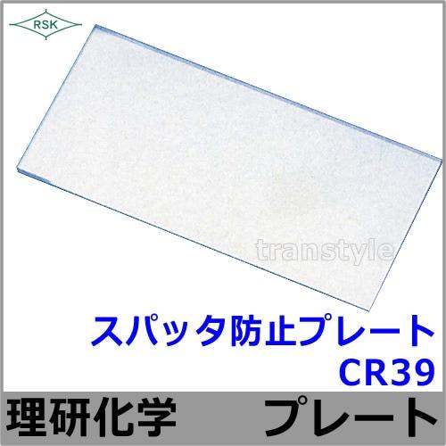 スパッタ防止プレート CR39