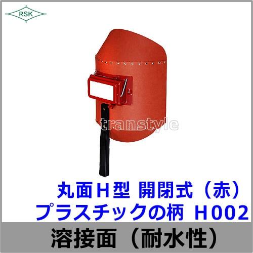 溶接面/防災面 丸面H型 開閉式 (赤)プラスチックの柄 H002