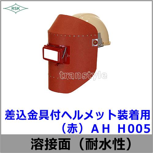 溶接面/防災面 ヘルメット装着用差込金具付 AH H005(赤)