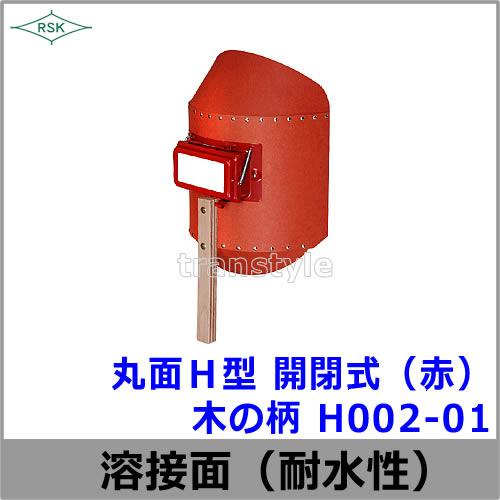 溶接面/防災面 丸面H型 開閉式 (赤)木の柄 H002-01