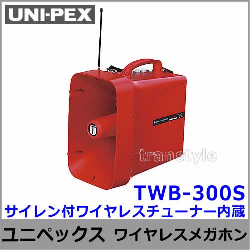 【メガホン】スーパーメガホン TW-9200 ホイッスル付 ワイヤレスチューナー付 【拡声器/マイク/スピーカー】
