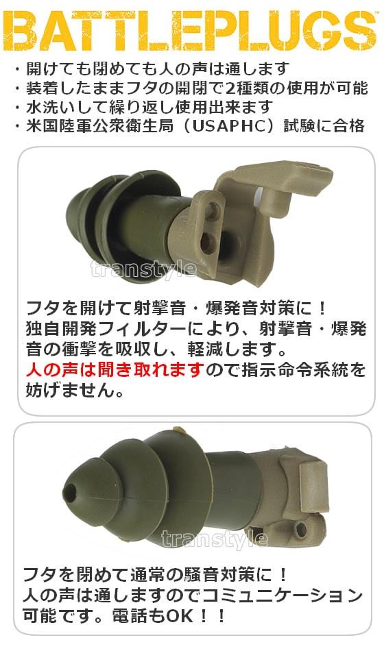 モルデックス耳栓バトルプラグSサイズ 6497