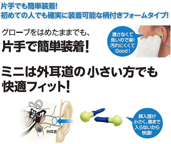 耳栓 耳せん 【3M/スリーエム】 プッシュインスミニ