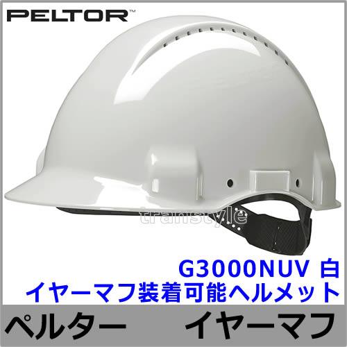 イヤーマフ G3000NUVヘルメット PELTOR 【防音・騒音対策】