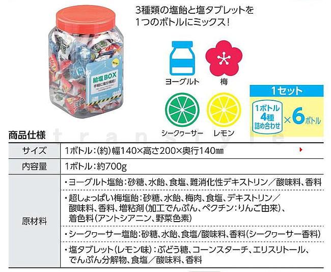 熱中症対策商品 給塩ボックス 6ボトル入