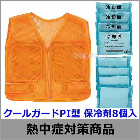 【熱中症対策/暑さ対策】 クールガードPI 型(TB3321) (保冷剤を凍らせて使用)【作業/炎天下/クールベスト/体を冷やす】