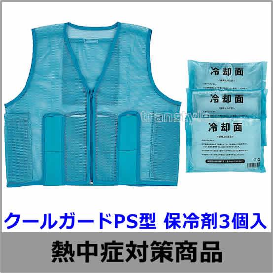 【熱中症対策/暑さ対策】 クールガードPS型 (TB3322) (保冷剤を凍らせて使用)【作業/炎天下/クールベスト/体を冷やす】