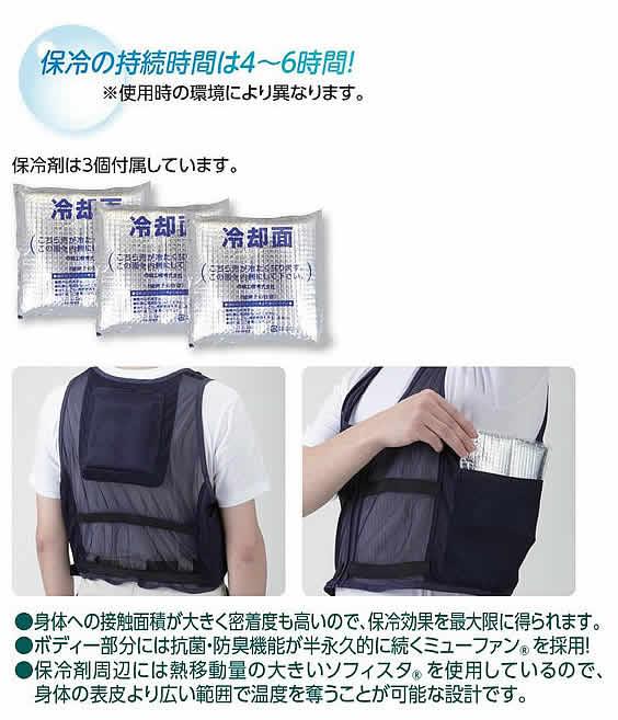 【熱中症対策/暑さ対策】 冷却ベストアイスV (保冷剤を凍らせて使用)(HO-802) 【作業/炎天下/クールベスト/体を冷やす】
