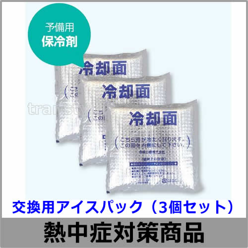 【熱中症対策/暑さ対策】 交換用アイスパック(3個セット) (保冷剤を凍らせて使用) 【作業/炎天下/クールベスト/体を冷やす】