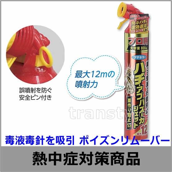 【虫除け用品/暑さ対策】 ハチ・アブバズーカジェット(800ml)