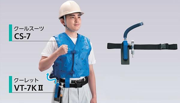 【熱中症対策/暑さ対策】 個人用冷却器クーレット VT-7KII【作業/炎天下/クールベスト/体を冷やす】
